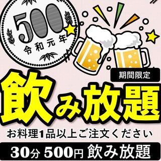 【期間限定】サクッと!お気軽♪30分500円飲み放題!