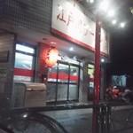 13603259 - お店の外観
