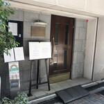 コック アジル - お店の玄関