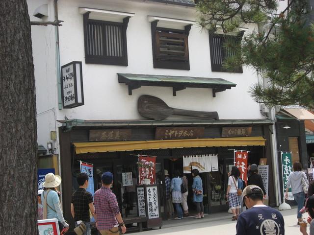 ミヤトヨ 本店