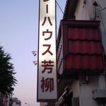 カレーハウス芳柳 - 看板