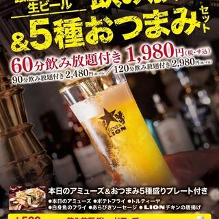 『生ビール飲み放題&5種おつまみ』60分1,980円税サ込~