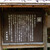 """九つ井 - """"九つ井さん""""の""""いわれ""""と""""おもてなし""""が記載された立て札です。"""