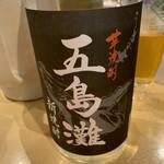 饗 くろ喜 - ドリンク写真: