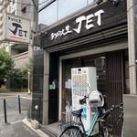 ラーメン人生JET - お店♪