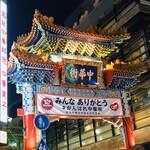 136058108 - お店の隣の中華街の門