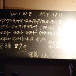 136058452 - 黒板に書かれた飲物メニュー                         冷酒他、ワインもある♪