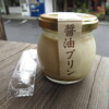 湯布院 醤油屋 - 料理写真:醤油プリン 380円(税込) (2020.8)