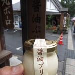 湯布院 醤油屋 - 醤油プリン 380円(税込) (2020.8)