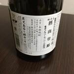 酒商菅原 - 転売禁止用に酒屋さんの販売店の店名添付
