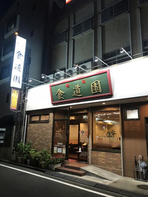 浜松 食道 園