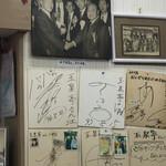 玉泉亭 - 壁はサインでいっぱい