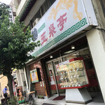 玉泉亭 - 外観