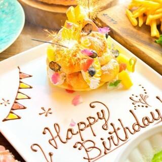 誕生日、記念日などの特別な日もぜひ当店で!