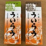 136093633 - ういろう@小田原 ういろう 抹茶・黒糖