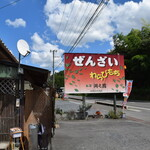 お茶の洞之園 - 2009_お茶の洞之園_店外観(看板)