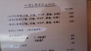 焼肉元太 - メニュー