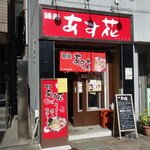 麺処 あす花 - 外観