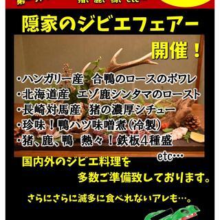 9月9日(水)より「ジビエフェアー」スタート!