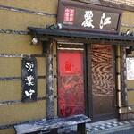 麗江 - お店