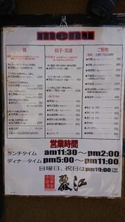 麗江 - 店外メニュー