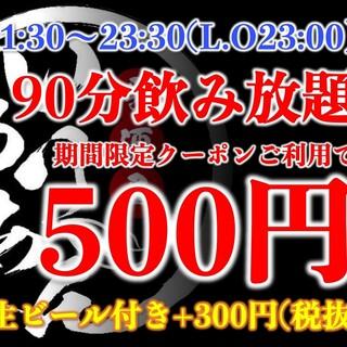 お得!ハイボール・サワー90分飲み放題が500円♪
