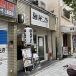 麺屋28 - 外観