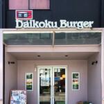 Daikokubaga -