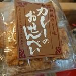 朝日堂 - 料理写真:カレーのおせんべい