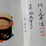竹やぶ 箱根店