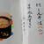 """竹やぶ - 本日いただいたのは、4品をセットしたメニューの""""旅三味""""です。"""