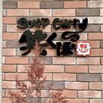 Soup Curry 笑くぼ - soup curry 笑くぼ