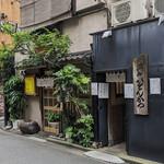 井泉 - 井泉 本店