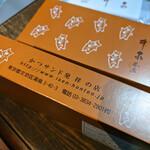 136156721 - カツサンド発祥の店 井泉 本店