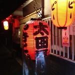 太田屋 - 赤ちょうちん!