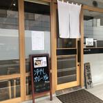 手打ちうどん円清 -