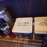久留米ラーメン清陽軒 - ニンニク醤油とこがし一味
