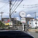 Cafe 279 - 入口