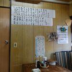 王ちゃん - 店内