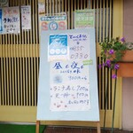 すし処 多加良 - ランチメニュー(2020年9月)
