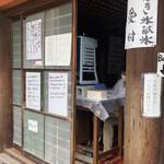 氷室神社 - かき氷献氷受付