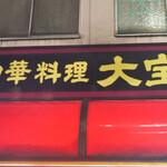 中華料理 大宝 -