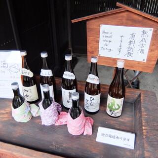 川尻酒造場