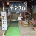竜神庵 - 店入り口