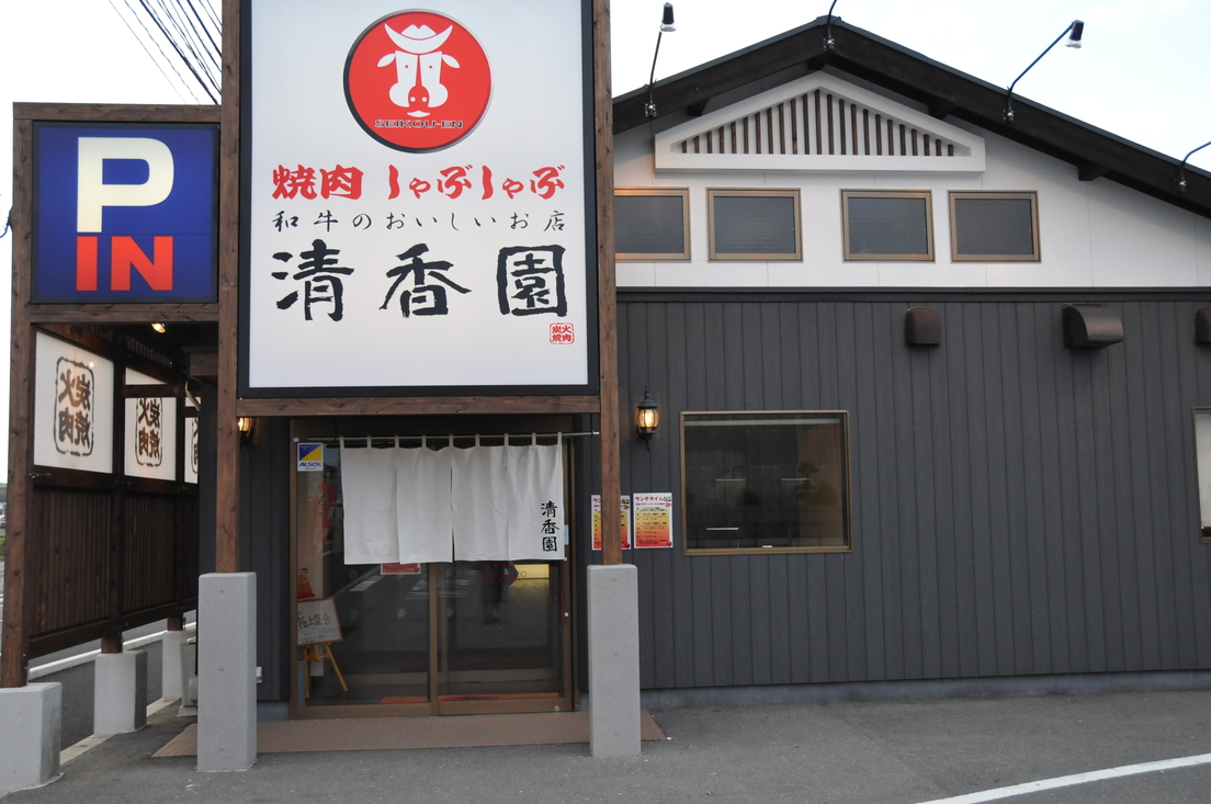 清香園 島原店