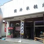 国井米穀店 -