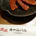 焼肉カーニバル -
