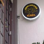 海辺のダイニング KUMFA -