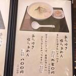 Menyakaijin - メニュー