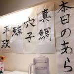 Menyakaijin - 本日のお出汁